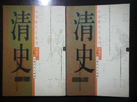 中国断代史系列:清史 上下