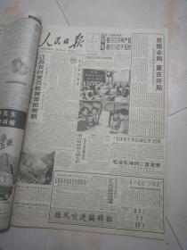 人民日报1994年12月26日看好再拍