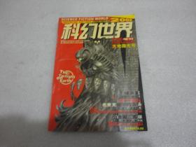 科幻世界增刊2002大地微光号【154】