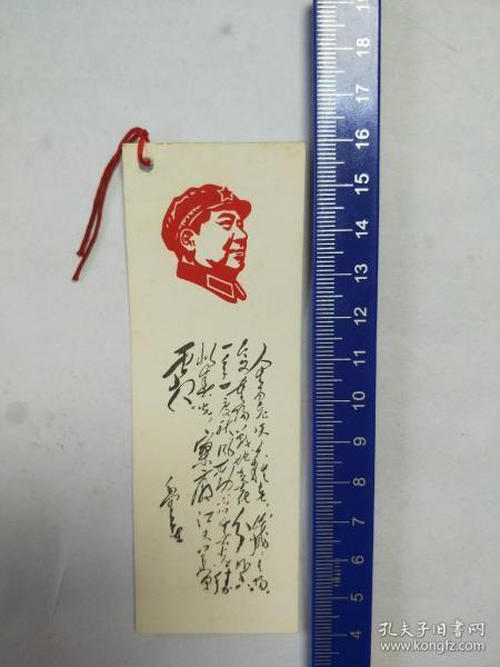 书签。毛主席诗词。主席头像有凸凹感。品相好。