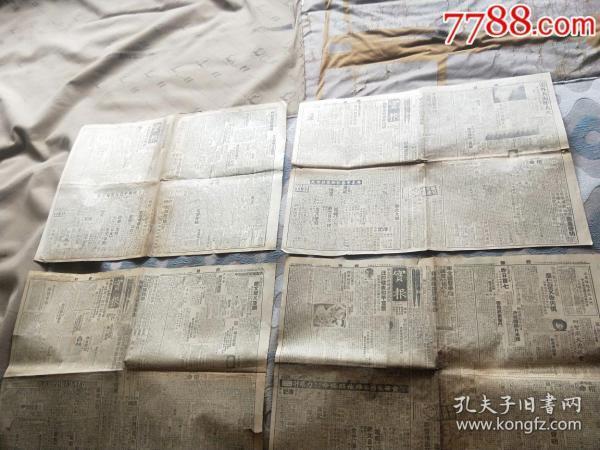 少见日伪报纸4张
