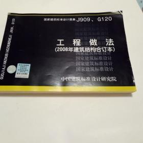 J909、G120工程做法(2008年建筑结构合订本)