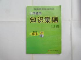 小学数学知识集锦(第三册修订版)