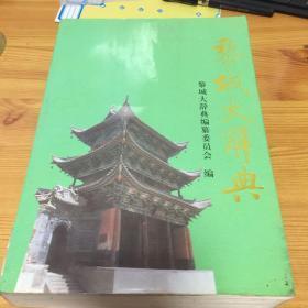 黎城大辞典|ALi Cheng Da Ci Dian