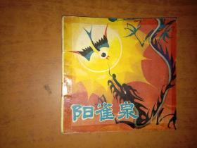 48开儿童彩色连环画:阳雀泉(封面沾有胶带 内页干净完整)