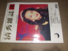 清秀杂志1994二月版(总197)