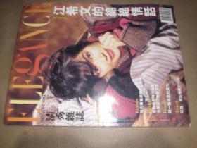 清秀杂志1993  江希文封面