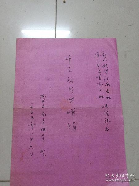 手写南安市南音协会贺:新加坡传统南音社与厦门华安堂南音社结谊俧庆
