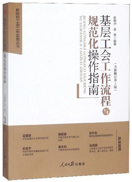 基层工会工作流程与规范化操作指南-(全新修订第3版)