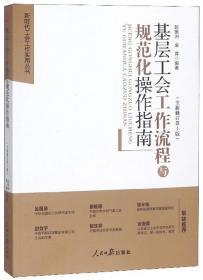 基层工会工作流程与规范化操作指南(全新修订第3版)/新时代工会工作实用丛书