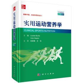 实用运动营养学(中文翻译版,原书第5版)