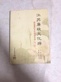 江苏廉政文化游