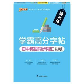 初中英语同步词汇(RJ版衡水体)/学霸高分字帖