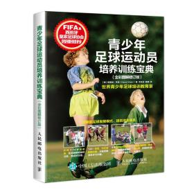 青少年足球运动员培养训练宝典(全彩图解修订版)