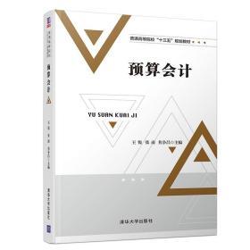 """预算会计(普通高等院校""""十三五""""规划教材)"""