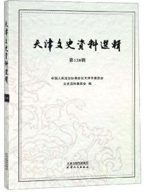 天津文史资料选辑(第130辑)