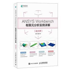 ANSYS Workbench有限元分析实例详解:动力学
