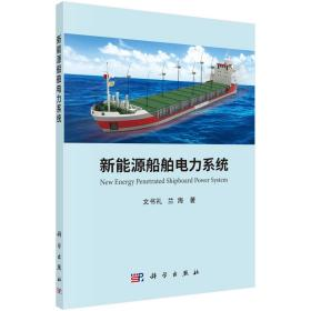 新能源船舶电力系统