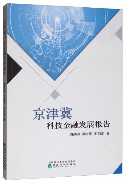京津翼科技金融发展报告