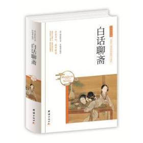 白话聊斋 蒲松龄 正版  蒲松龄,鲁晓菡  9787512650350