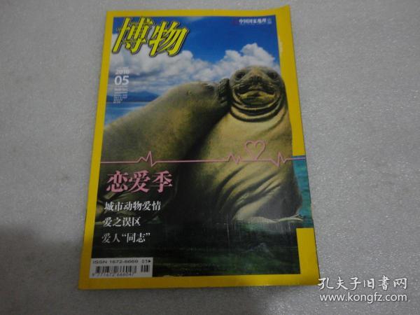 中国国家地理 博物2016年第5期【156】