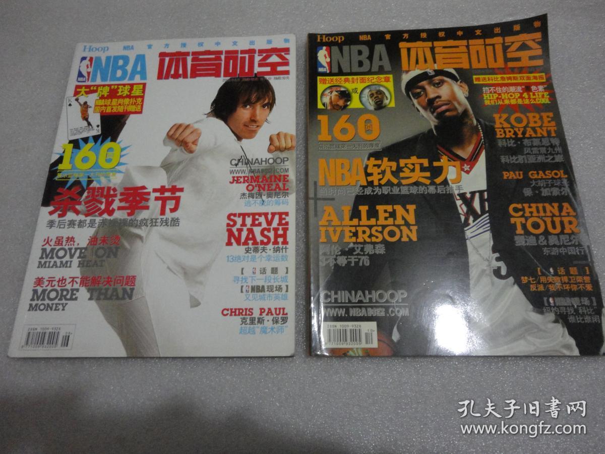 NBA体育时空 2006年6.10月号 无赠品 共2册