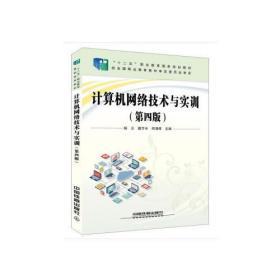 【正版书籍】计算机网络技术与实训(第四版)
