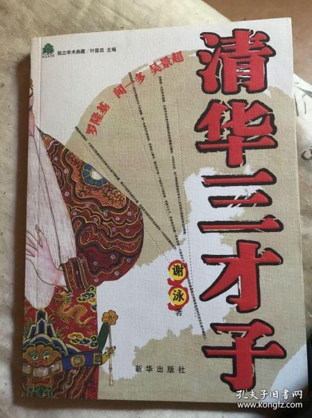 清华三才子——纸生态书系·独立学术典藏