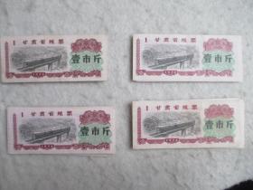 甘肃省粮票壹市斤(1974年)19枚
