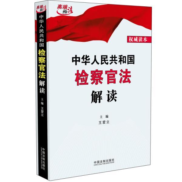 中国人民共和国检察官法解读