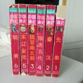 绘画本中国通史(全6册)