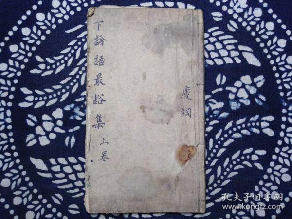 清代线装古籍木刻刊本二论典故最豁集卷三