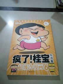 疯了! 桂宝 超级冷漫画6