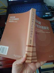 实践问题和矛盾问题新论—— B书架