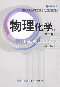 全国普通高等专科教育药学类规划教材:物理化学(第2版)