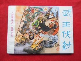 武王伐纣===【封神演义】故事之五===连环画===全新.