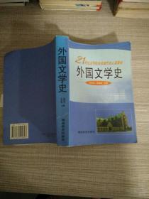 外国文学史