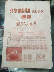 杨乃武小白菜  曲剧