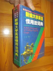新编大学英语惯用法词典(英语用法大全)  32开,精装