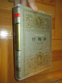 忏悔录(世界文学名著文库)   大32开,精装