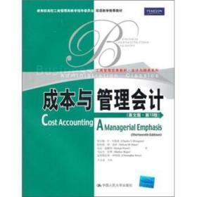 成本与管理会计(英文版3版) 查尔斯.t.亨格瑞 等,王立彦 中国人