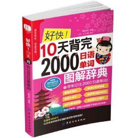 【扫一扫听音频】好快!10天背完2000日语单词 初学日语入门教程日语单词基础语法发音 学日语的书 实用初级日本语综合教程日文单词