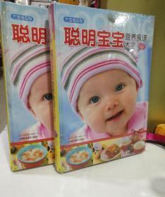 大生活:聪明宝宝营养食谱大全