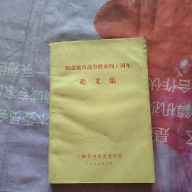 纪念抗日战争胜利四十周年 论文集
