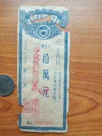中国人民银行定额存单拾万元