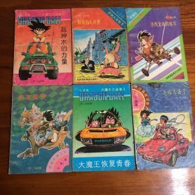 七龙珠 六册