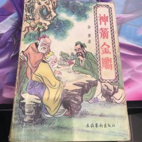 神剑金雕 第一册