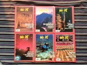 地理知识1999年1-6(6本合售)