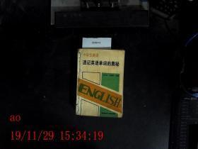 中学生英语 速记英语单词的奥秘