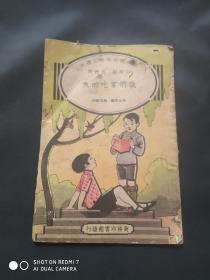 珍稀少儿图书    《我们常吃的鱼》  小学生分年补充读本插图本   初版